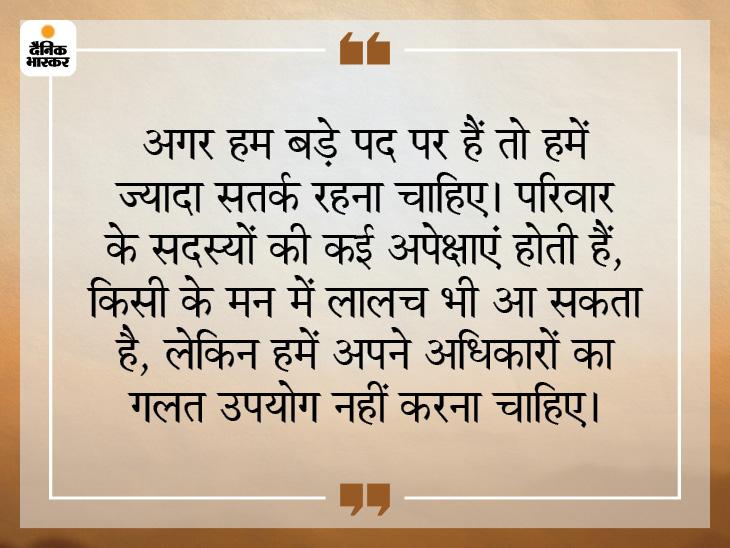जब हमारे पास कोई बड़ा पद और अधिकार हो तो भ्रष्टाचार से बचना चाहिए|धर्म,Dharm - Dainik Bhaskar