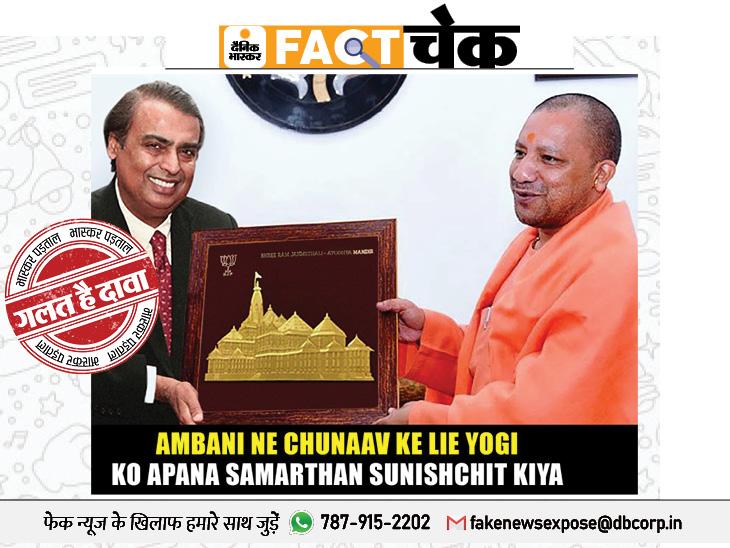 मुकेश अंबानी ने यूपी चुनाव के लिए सीएम योगी को समर्थन देने का किया फैसला? जानिए इसकी सच्चाई|फेक न्यूज़ एक्सपोज़,Fake News Expose - Dainik Bhaskar