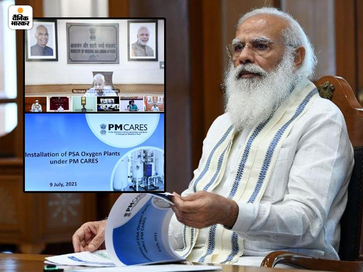 मोदी ने कहा- देश में 1500 से ज्यादा ऑक्सीजन प्लांट लगाए जा रहे, ये जल्द से जल्द शुरू किए जाएं|देश,National - Dainik Bhaskar