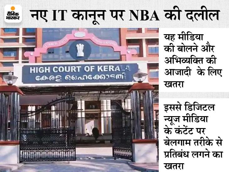 केरल हाईकोर्ट ने कहा- न्यूज ब्रॉडकास्टर्स एसोसिएशन कानून नहीं लागू करता है तो भी सख्त एक्शन न लिया जाए|देश,National - Dainik Bhaskar
