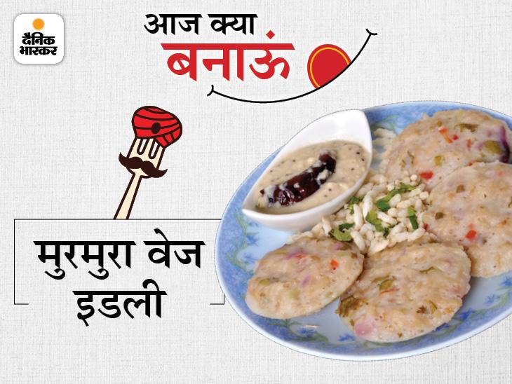 एक जैसी इडली खाकर बोर हो गए हैं तो मुरमुरा वेज इडली बनाएं, इसे नारियल की चटनी के साथ सर्व करें|लाइफस्टाइल,Lifestyle - Dainik Bhaskar