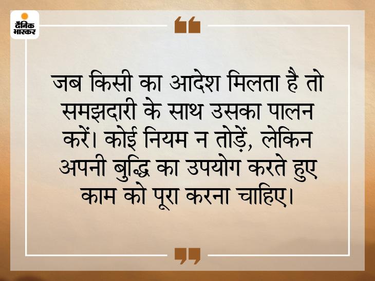 जब भी किसी आदेश का पालन करना हो तो हालात देखकर काम में कुछ बदलाव भी कर सकते हैं|धर्म,Dharm - Dainik Bhaskar