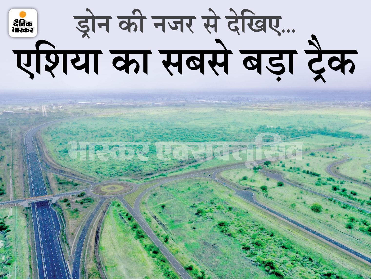 इंदौर में 308 किमी की स्पीड से मुड़ती है सुपर कार, अब तक सिर्फ जर्मनी, इटली और अमेरिका में ही थे ऐसे ट्रैक मध्य प्रदेश,Madhya Pradesh - Dainik Bhaskar