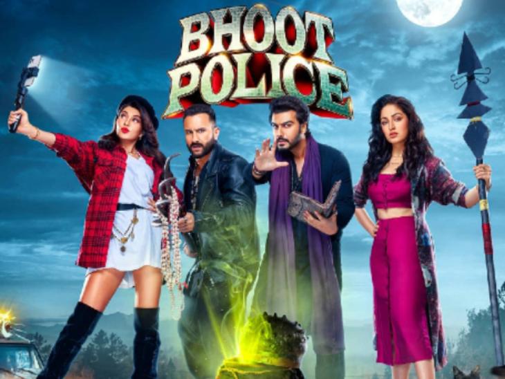 सैफ अली खान और अर्जुन कपूर स्टारर 'भूत पुलिस' 17 सितंबर को होगी रिलीज, मेकर्स ने फिल्म का नया पोस्टर शेयर कर घोषणा की|बॉलीवुड,Bollywood - Dainik Bhaskar