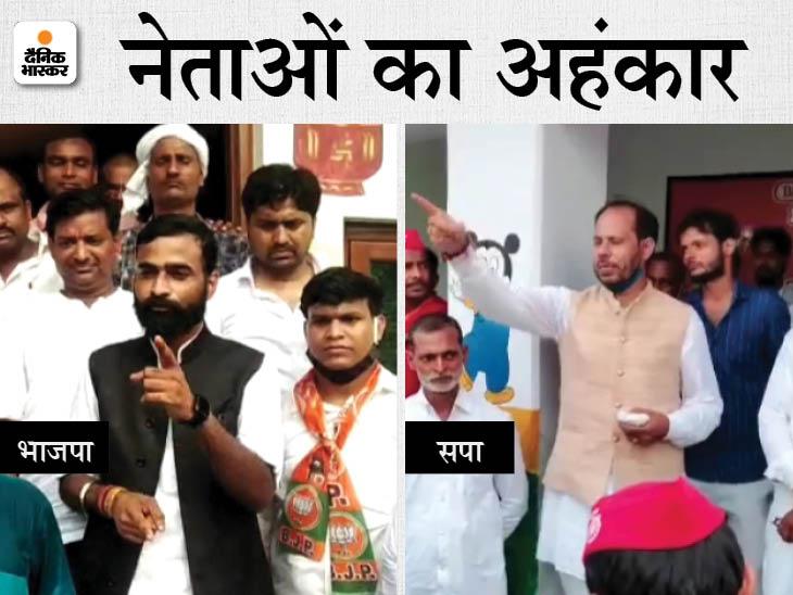 स्वामी प्रसाद के बेटे ने कहा- हम लाठी-डंडा उठा लेंगे तो ऊंचाहार क्या रायबरेली में भी नहीं रह पाओगे; विधायक का जवाब- गुंडई करके दिखाना, या तो मैं नहीं या आप|रायबरेली,Raibareli - Dainik Bhaskar