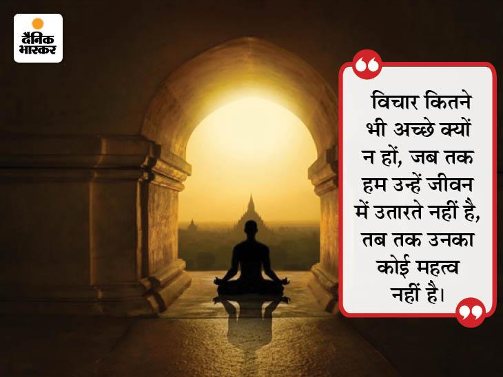जो चाहा वह मिल जाए तो ये सफलता है; जो मिला है, उसे चाहना सबसे बड़ी प्रसन्नता है धर्म,Dharm - Dainik Bhaskar