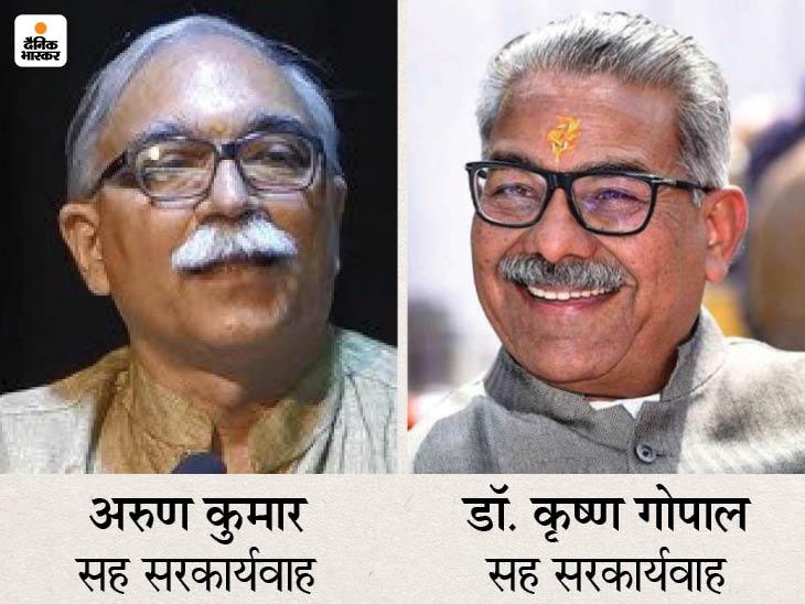 भाजपा और संघ के बीच समन्वय देखेंगे अरुण कुमार, बंगाल के क्षेत्रीय प्रचारक को भी हटाया|देश,National - Dainik Bhaskar