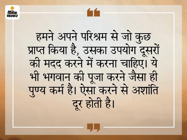 पूजा करते समय ऐसे काम करने का संकल्प लेना चाहिए जिससे समाज की भलाई होती है|धर्म,Dharm - Dainik Bhaskar