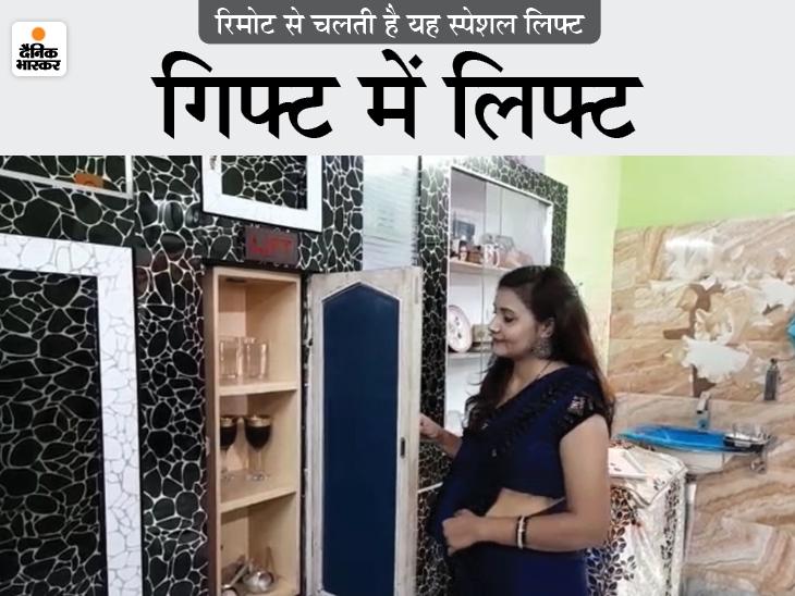 नाश्ता लाते वक्त सीढ़ी से गिरकर घायल हुई पत्नी, इसलिए पति ने घर में बना दी लिफ्ट, फर्स्ट से ग्राउंड फ्लोर तक सामान इससे आता है बिहार,Bihar - Dainik Bhaskar