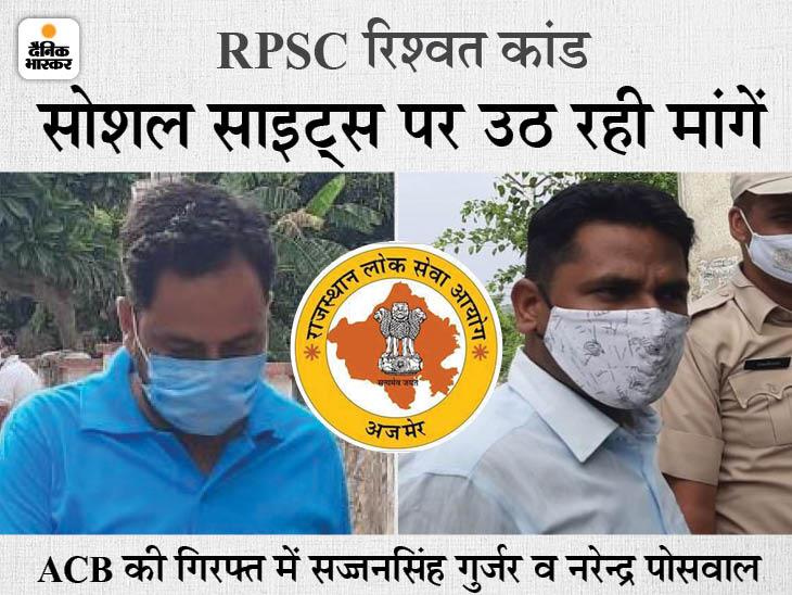RLP सुप्रीमने कहा-किस किस की है भूमिका, इसकी तह तक जाकर हो जांच, कईने सभी भर्तियोंकी जांच की मांग की|अजमेर,Ajmer - Dainik Bhaskar