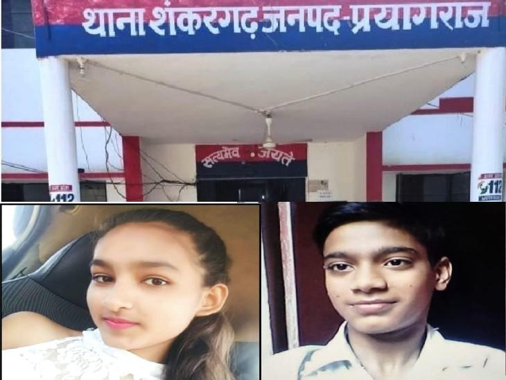 दिल्ली के जिस लड़के पर घरवालों ने अगवा करने की जताई आशंका, वह खुद है गुमशुदा|प्रयागराज,Prayagraj - Dainik Bhaskar
