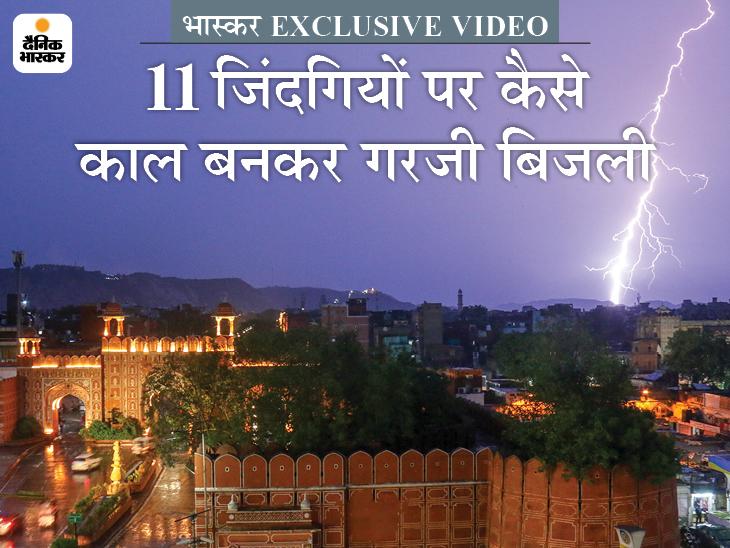 वॉच टावर पर दो बार बिजली गिरने से मची भगदड़, बारिश की खुशी चीख-पुकार में बदली; 15 मिनट पहले ही 35 लोग पहाड़ी से नीचे आए थे|जयपुर,Jaipur - Dainik Bhaskar