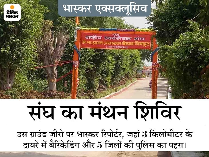मोदी को तीसरी बार PM बनने का आशीर्वाद देने वाले जगद्गुरु रामभद्राचार्य ने संघ को दिया रोडमैप, धर्म परिवर्तन पर रोक बड़ा मुद्दा|देश,National - Dainik Bhaskar