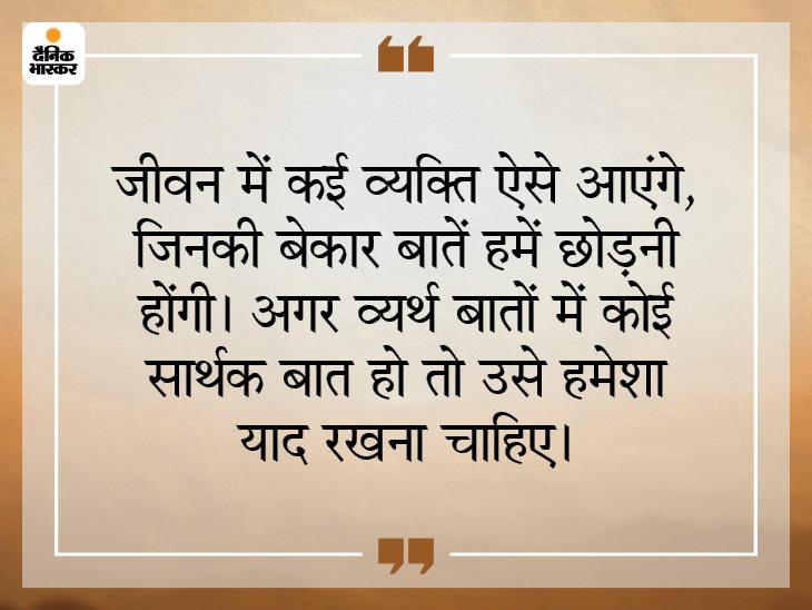 किसी की व्यर्थ बातों में कोई काम की बात हो तो उसे ध्यान से सुनना चाहिए|धर्म,Dharm - Dainik Bhaskar