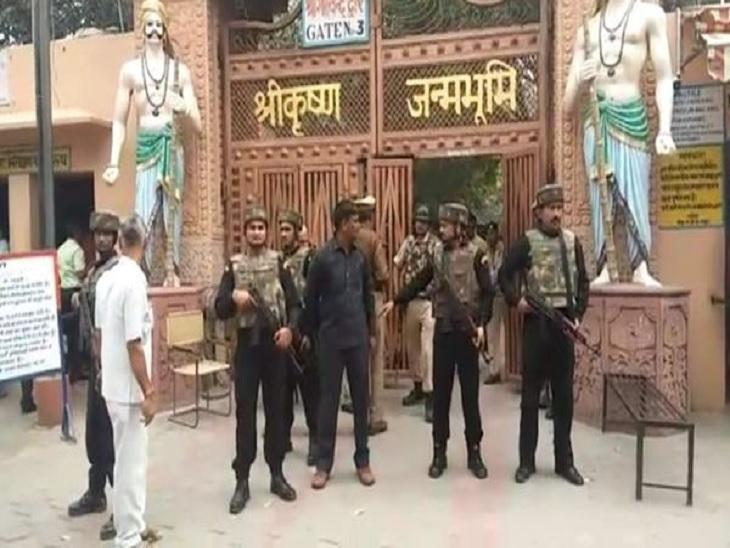 लखनऊ में आतंकियों के पकड़े जाने के बाद श्रीकृष्ण जन्मस्थान में एलर्ट, NSG समेत कई खुफिया एजेंसी 24 घंटे सक्रिय|मथुरा,Mathura - Dainik Bhaskar