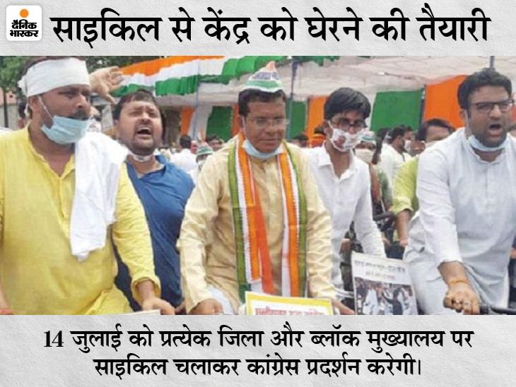 पेट्रोल-डीजल की महंगाई के खिलाफ कांग्रेस ने तैयार की घेराबंदी की योजना, हर शहर में पहुंचेंगे वरिष्ठ नेता, प्रदर्शन की अगुवाई करेंगे|रायपुर,Raipur - Dainik Bhaskar