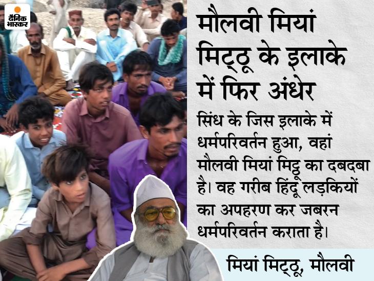 सिंध में 60 हिंदुओं को मुस्लिम बनाया गया, धर्मांतरण कराने वाले ने वीडियो फेसबुक पर पोस्ट किया|विदेश,International - Dainik Bhaskar