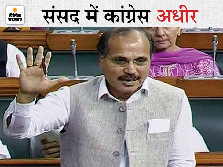 लोकसभा में कांग्रेस के लीडर पद से हटाए जा सकते हैं अधीर रंजन; बंगाल चुनाव के बाद पार्टी नेतृत्व पर सवाल उठाए थे देश,National - Dainik Bhaskar