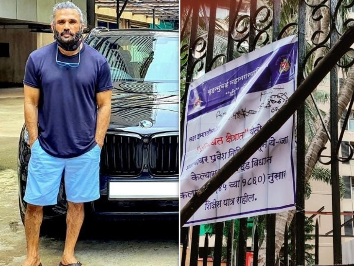5 से ज्यादा कोविड पॉजिटिव मिलने पर BMC ने सील की सुनील शेट्टी की बिल्डिंग, एक्टर और उनका परिवार सुरक्षित|बॉलीवुड,Bollywood - Dainik Bhaskar