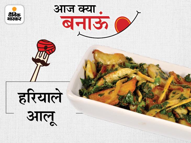 आलू में पालक, चौलाई और बथुवा डालकर बनाएं हरियाले आलू, सिर्फ 15 मिनट में हो जाएंगे तैयार|लाइफस्टाइल,Lifestyle - Dainik Bhaskar