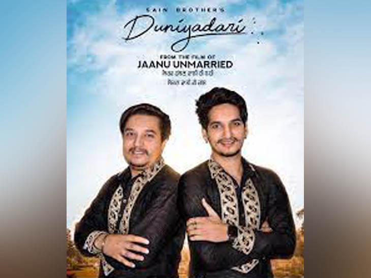 दुनियादारी गीत का पोस्टर, जिससे ये दोनों भाई मशहूर हुए थे।