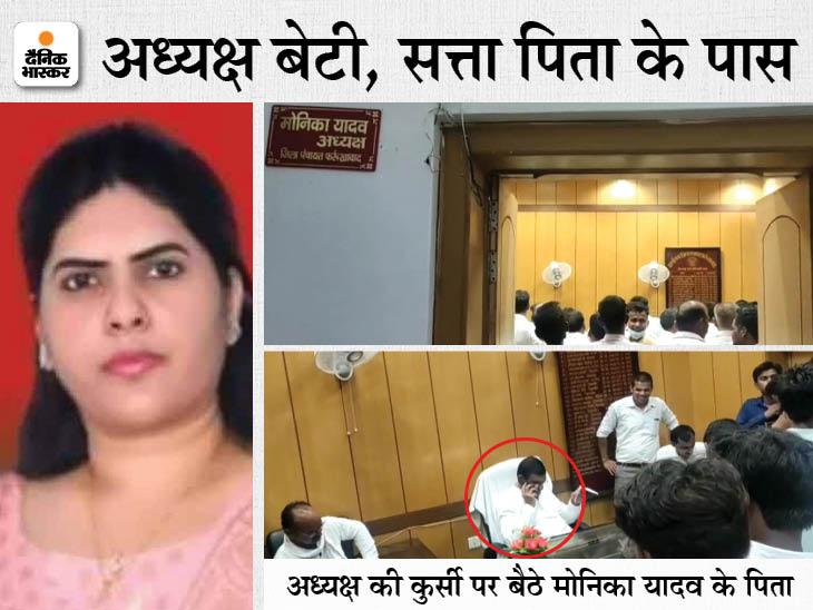 फर्रुखाबाद में भाजपा के समर्थन से जीती बेटी की कुर्सी पर बैठे पिता, सपा सरकार में मंत्री रह चुके हैं|कन्नौज,Kannauj - Dainik Bhaskar