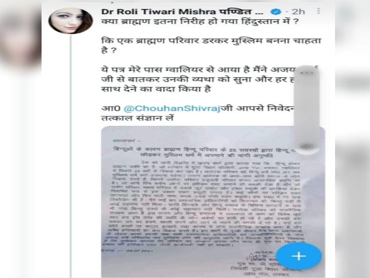 ग्वालियर के ब्राह्मण परिवार ने लिखा; SC-ST एक्ट में फंसाने की धमकी देता है पड़ोसी, हिंदू संगठन भी चुप, लगता है कि मुस्लिम समाज ही मदद करेगा ग्वालियर,Gwalior - Dainik Bhaskar