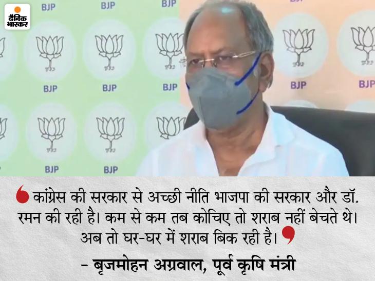 भाजपा के पूर्व मंत्री ने कांग्रेसियों को बताया लातों के देवता; कहा- इस सरकार को जनता सबक सिखाएगी, घर-घर बिक रही शराब|रायपुर,Raipur - Dainik Bhaskar