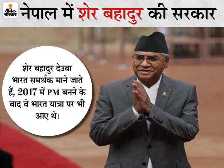 नए प्रधानमंत्री शेर बहादुर देउबा ने शपथ ली, कार्यक्रम से 1 घंटे पहले अपाइंटमेंट लैटर में संवैधानिक क्लॉज का जिक्र नहीं होने पर हुए थे नाराज|विदेश,International - Dainik Bhaskar
