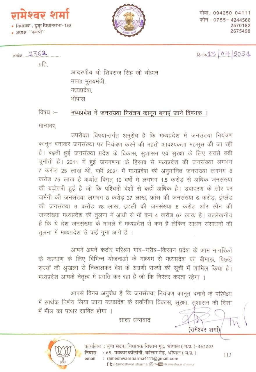 मुख्यमंत्री शिवराज सिंह चौहान को बीजेपी विधायक रामेश्वर शर्मा का पत्र।