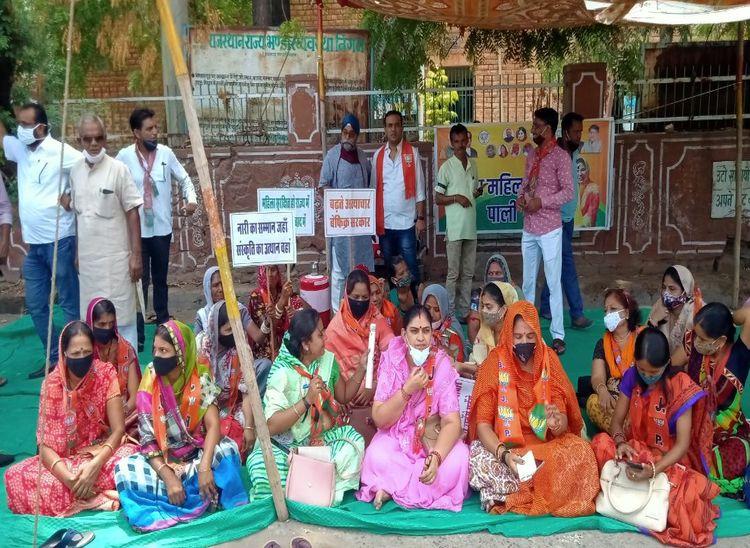 भाजपा ने प्रदेश में कांग्रेसराज में बढ़ते महिला अत्याचार तो कांग्रेस ने मोदीराज में बढ़ती मंहगाई को लेकर दिया धरना, की नारेबाजी|राजस्थान,Rajasthan - Dainik Bhaskar