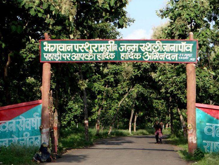 इंदौर के जानापाव पहाड़ी पर साढ़े 7 नदियों का उद्गम स्थल, पहले चरण में साढ़े सात में से 3 नदियों का होगा विकास|इंदौर,Indore - Dainik Bhaskar