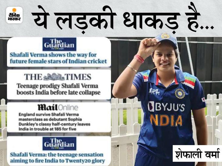 गार्जियन ने कहा- शेफाली ने भारतीय महिला क्रिकेटरों को जीत का रास्ता दिखाया; जल्द ही टीम इंडिया को टी-20 चैंपियन बनाएंगी|क्रिकेट,Cricket - Dainik Bhaskar