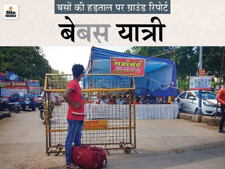 100 km के लिए 4 हजार रु. मांग रहे ऑटो वाले, इतने में तो फ्लाइट से दिल्ली जा सकते हैं; बस मालिक बोले- किराया बढ़ने तक बस नहीं चलेंगी|रायपुर,Raipur - Dainik Bhaskar