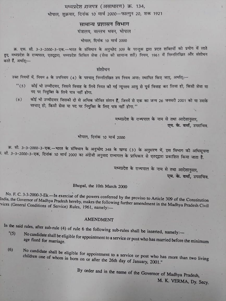 10 मार्च 2000 को सामान्य प्रशासन विभाग द्वारा जारी नोटिफिकेशन।