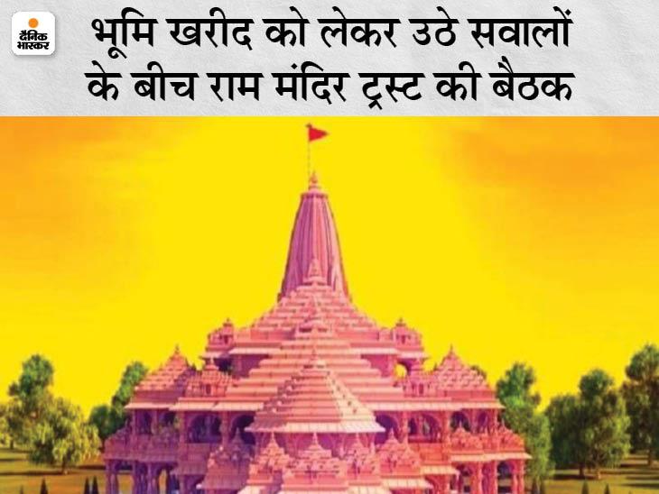 अयोध्या में राम जन्मभूमि ट्रस्ट की बैठक, नृपेंद्र मिश्र के साथ मुख्य आर्किटेक्ट आशीष सोमपुरा भी मौजूद अयोध्या,Ayodhya - Dainik Bhaskar