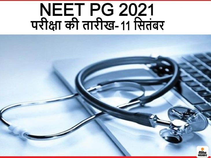 मेडिकल PG कोर्सेस में एडमिशन के लिए एंट्रेंस एग्जाम 11 सितंबर को होगा; केंद्रीय स्वास्थ्य मंत्री ने ऐलान किया|करिअर,Career - Dainik Bhaskar