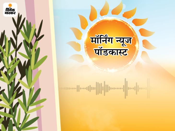 गुजरात में द्वारकाधीश मंदिर की 52 गज ध्वजा पर बिजली गिरी, देश की पहली कोरोना मरीज फिर संक्रमित; मुंबई एयरपोर्ट अब अडाणी के पास, 74% हिस्सेदारी खरीदी|देश,National - Dainik Bhaskar