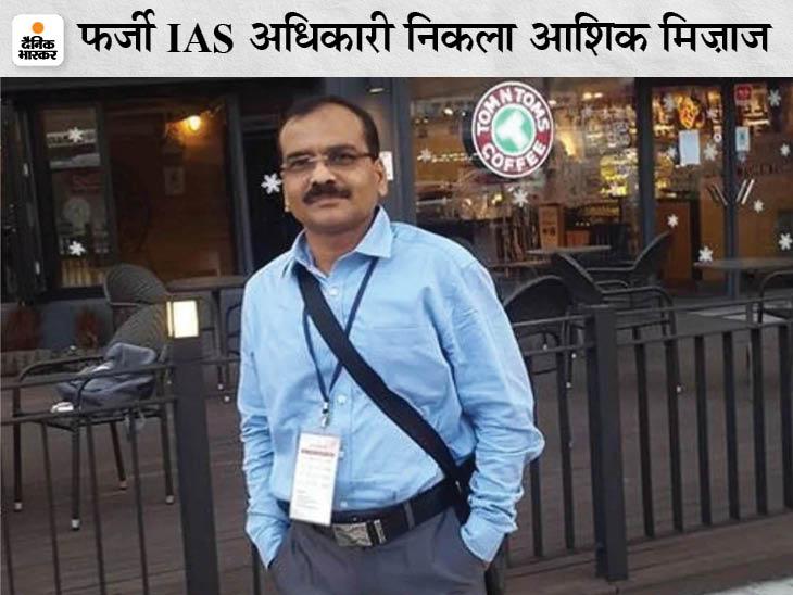 फर्जी IAS वर्मा ने नौकरानी सहित 4 लड़कियों से रचा ली शादी; एक के प्रेमजाल में करोड़ों लुटाए पर उसे पत्नी नहीं बनाया|इंदौर,Indore - Dainik Bhaskar