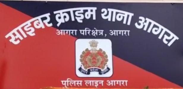 आगरा मंडल के पूर्व आईजी ए सतीश गणेश द्वारा 20 मार्च 2020 कोप्रदेश का तीसरा और मंडल का पहला साइबर थाना आगरा के पुलिस लाइन परिसर में शुरू कराया गया था। - Dainik Bhaskar