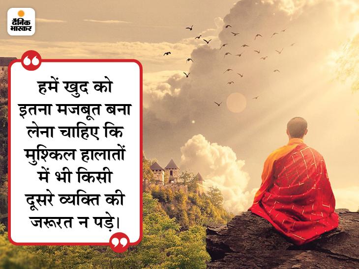 जो व्यक्ति खुद पर भरोसा रखता है, वही दूसरों का भरोसा जीत सकता है धर्म,Dharm - Dainik Bhaskar