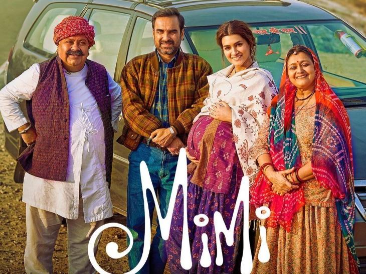 रिलीज हुआ कृति सेनन और पंकज त्रिपाठी की कॉमेडी और कन्फ्यूजन से भरपूर फिल्म 'मिमी' का ट्रेलर, 30 जुलाई को रिलीज होगी फिल्म बॉलीवुड,Bollywood - Dainik Bhaskar