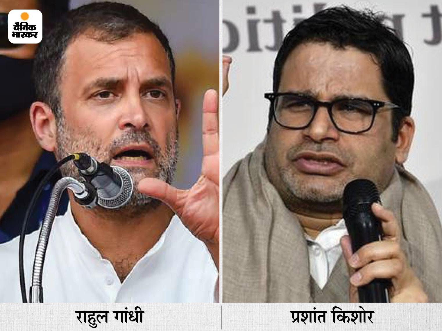 सिद्धू ने AAP में जाने के संकेत दिए तो राहुल से मिलने पहुंचे अमरिंदर के सलाहकार प्रशांत किशोर, इलेक्शन से पहले सुलह की कोशिश|देश,National - Dainik Bhaskar