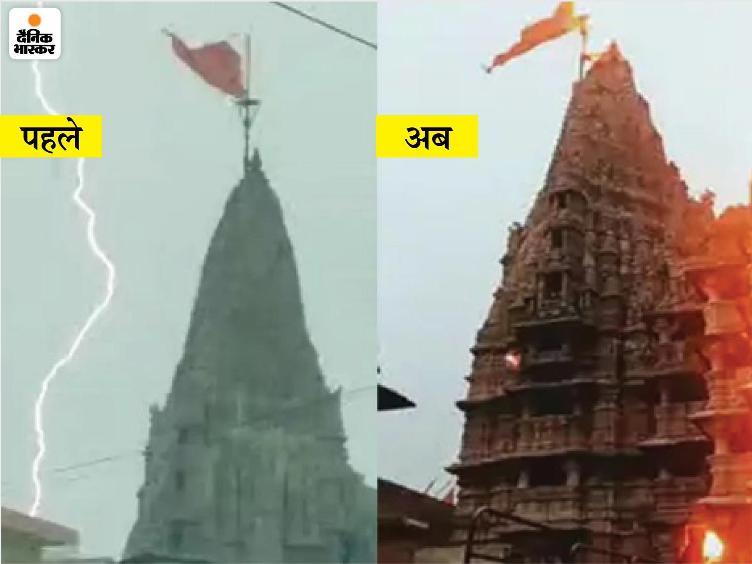 मंगलवार को दोपहर 2.30 बजे द्वारकाधीश मंदिर की ध्वजा पर बिजली गिरी। इससे ध्वज दंड को नुकसान पहुंचा और मंदिर की बाहरी दीवारें काली पड़ गईं।