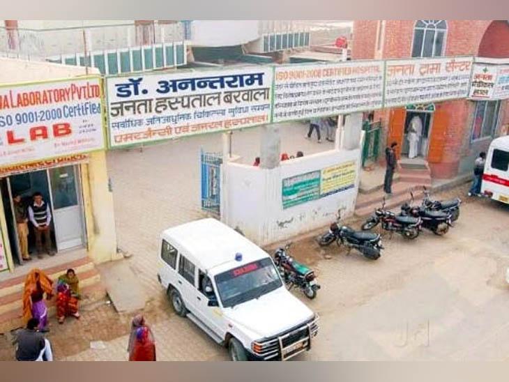 बरवालाा में चल रहा डॉ. अनंतराम का जनता अस्पताल।