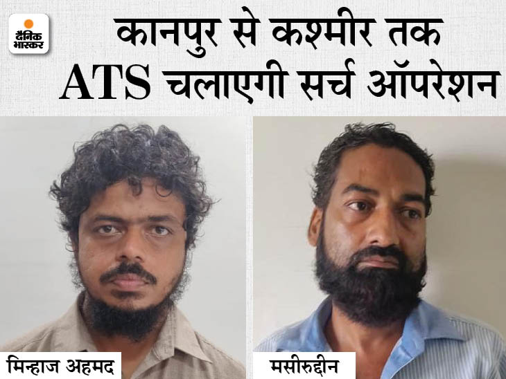 एटीएस का दावा, लखनऊ में गिरफ्तार मिनहाज और मसीरुद्दीन ने कश्मीर में 3 माह ली थी आतंक फैलाने की ट्रेनिंग; केरल से UP तक तैयार हो रहे थे स्लीपर सेल|लखनऊ,Lucknow - Dainik Bhaskar