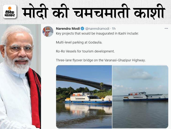 दौरे से एक दिन पहले मोदी ने किए 5 ट्वीट, कहा- 1500 करोड़ की योजनाओं से पूरे पूर्वांचल को होगा फायदा|वाराणसी,Varanasi - Dainik Bhaskar