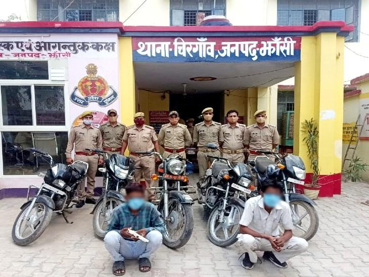महंगे शौक और नशे के लिए चुराते थे बाइक, बनवा रखी मास्टर चाबी; पुलिस ने 5 बाइक के साथ 2 दो दबोचा|झांसी,Jhansi - Dainik Bhaskar