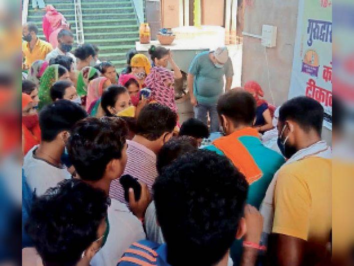 वैक्सीनेशन सेंटर पर वैक्सीन लगवाने मौजूद भीड़। - Dainik Bhaskar