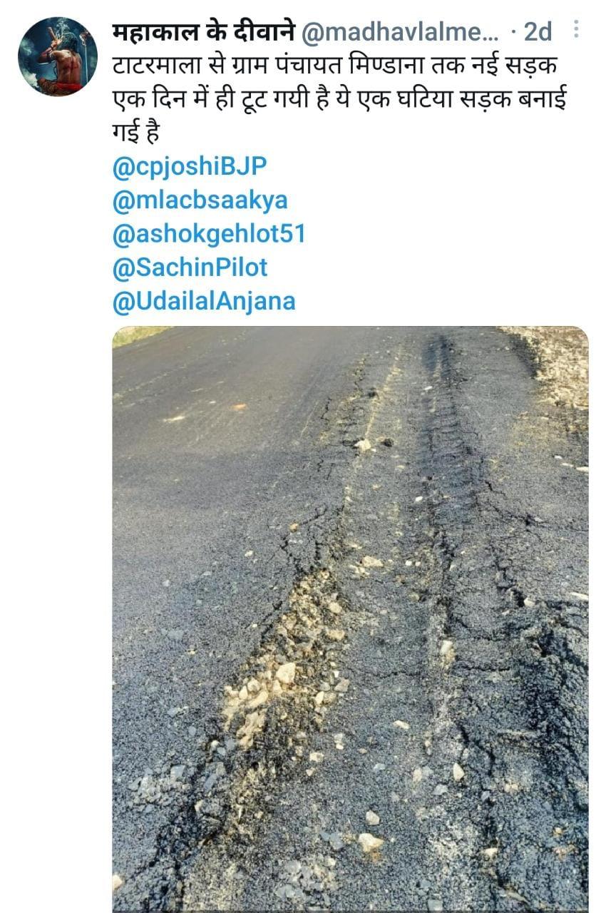 12 लाख रुपए की लागत से 7 दिन पहले बनी थी सड़क, गांव के युवक ने सहकारिता मंत्री आंजना को किया ट्वीट: यह घटिया सड़क बनाई है|चित्तौड़गढ़,Chittorgarh - Dainik Bhaskar